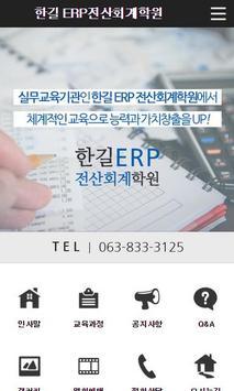한길ERP전산회계학원 apk screenshot