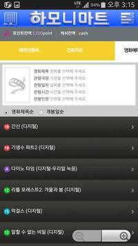 하모니마트 고등점 apk screenshot