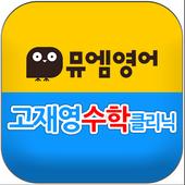 뮤엠영어고재영수학클리닉 icon