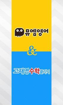 뮤엠영어고재영수학클리닉 poster