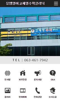 뮤엠영어고재영수학클리닉 apk screenshot
