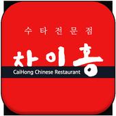 차이홍-군산시 사정동 icon