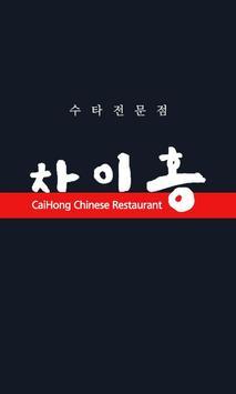 차이홍-군산시 사정동 poster