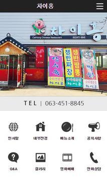 차이홍-군산시 사정동 apk screenshot