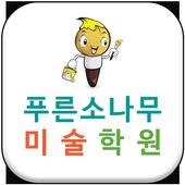 푸른소나무미술학원 (전주시 완산구) icon