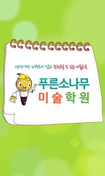 푸른소나무미술학원 (전주시 완산구) poster