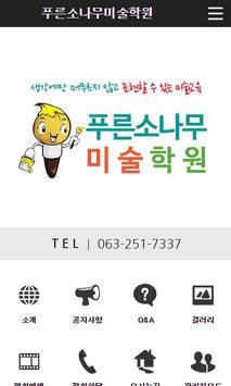 푸른소나무미술학원 (전주시 완산구) apk screenshot