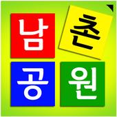 남촌공원 icon