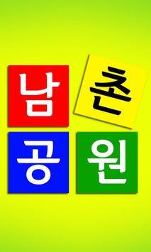 남촌공원 poster