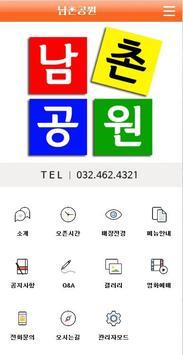 남촌공원 apk screenshot