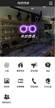시선안경 apk screenshot