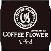 커피플라워-남중점 icon