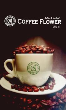 커피플라워-남중점 poster