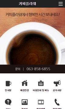커피플라워-남중점 apk screenshot