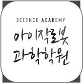 아이작로봇과학학원-풍동 icon