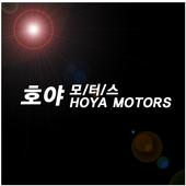 호야모터스-염포동 icon