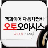 오토오아시스 icon