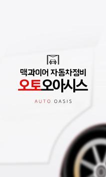 오토오아시스 poster