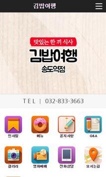 김밥여행 poster