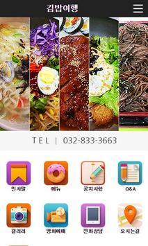 김밥여행 apk screenshot