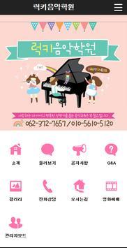 럭키음악학원 apk screenshot