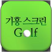 기흥스크린골프 icon