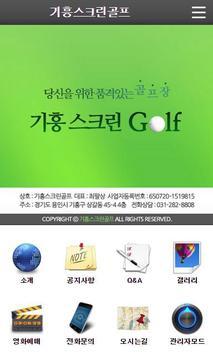 기흥스크린골프 poster