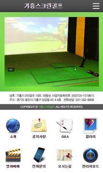 기흥스크린골프 apk screenshot