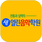 새열린음악학원 icon
