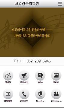 새열린음악학원 apk screenshot