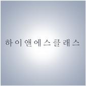 하이앤에스클래스 icon