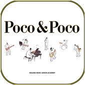 포코앤포코실용음악 icon
