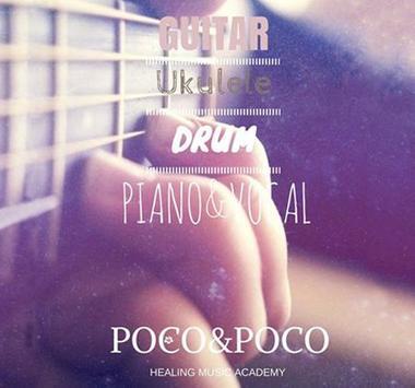 포코앤포코실용음악 poster