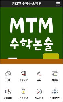 엠티엠수학논술 apk screenshot