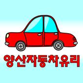 양산자동차유리 icon