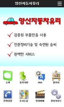 양산자동차유리 poster