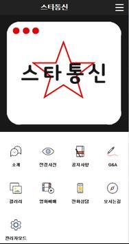 스타통신 apk screenshot