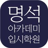 명석아카데미입시학원 icon