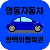 명동자동차광택외형복원 icon