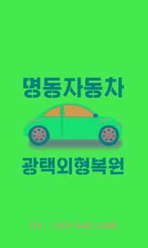 명동자동차광택외형복원 poster