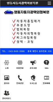 명동자동차광택외형복원 apk screenshot