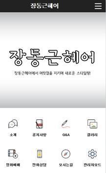 장동근헤어 poster
