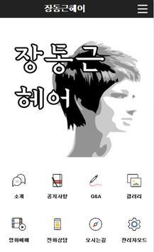 장동근헤어 apk screenshot