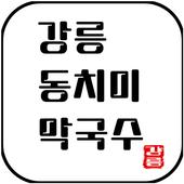 강릉동치미막국수 icon