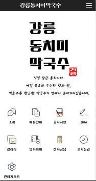 강릉동치미막국수 poster