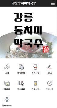 강릉동치미막국수 apk screenshot