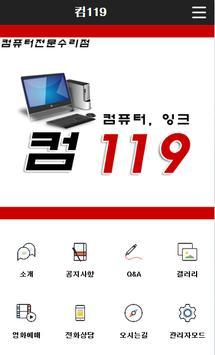 컴119 poster