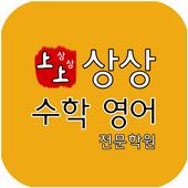 상상수학영어전문학원 icon