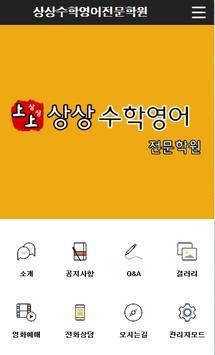 상상수학영어전문학원 poster
