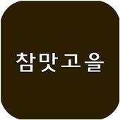 참맛고을 icon